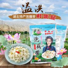 北京专业从事泡藕带厂家报价泡菜系列图片