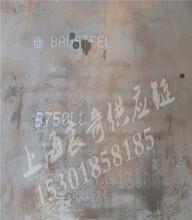 上海供应B750LD高强度钢板出厂价格