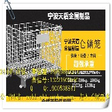 轮式仓储笼价格-轮式仓储笼厂家-轮式仓储笼1500kg