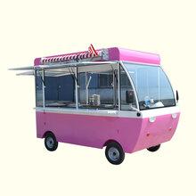 电动餐饮小吃车赚钱的品牌餐饮项目创业白手起家好帮手