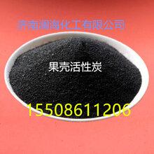 厂家直销活性炭果壳活性炭空气净化水处理活性炭