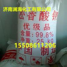 商家供应优质松香酸钠砂浆王母料松香酸钠发泡引气剂松香酸钠