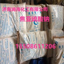 厂家直销山东凯龙焦亚硫酸钠食品保鲜剂防腐剂焦亚硫酸钠