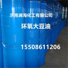 环氧大豆油PVC增塑剂环保型增塑剂