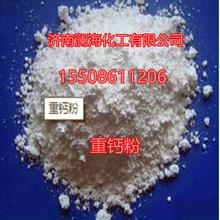 厂家直销山东重质碳酸钙涂料级图片