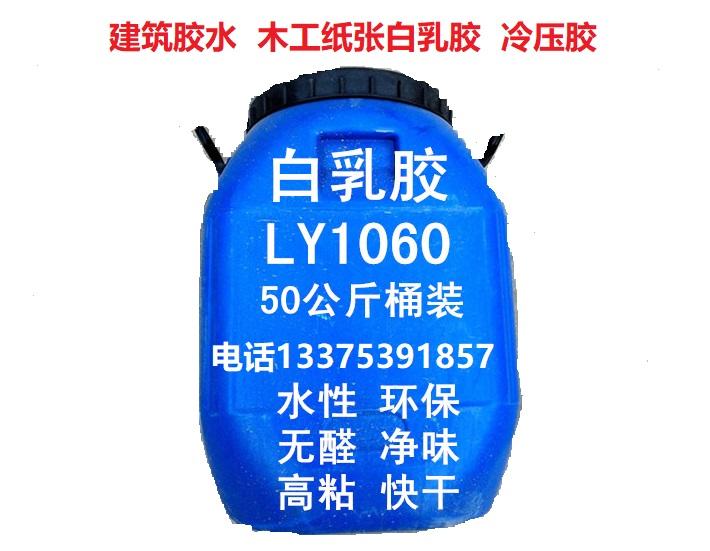 韩师傅LY1060木工胶冷式压板胶贴防火皮白乳胶山东厂家批发直销
