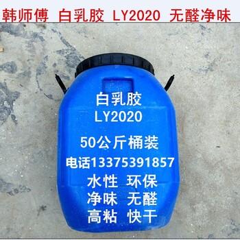 白乳胶LY202050公斤大桶装大容量净味快干无醛木工胶厂家直销