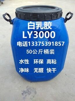 高粘快干白乳胶LY3000大桶装强化木工胶水性无醛净味贴皮胶厂家直销