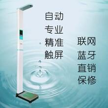 鄭州上禾科技超聲波身高體重測量儀,身高體重秤安全可靠圖片