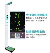 超聲波身高體重測量儀,身高體重秤圖片