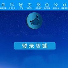 店铺淘客软件_智能店铺淘客采集软件_一键采集,定制开发