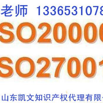 泰安申请iso20000认证需要什么条件?需要提供什么材料?