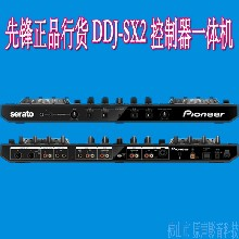 pioneer先锋DDJ-SX2数码控制器一体机
