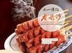 长沙美食节景区必备长沙大香肠厂家批发整箱直供240根整箱批发2018年8月23日9:59更新
