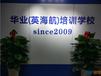 四川师范大学自考汉语言文学小学教育学前教育招生中