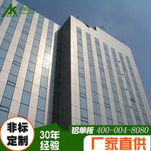 铝单板价格氟碳铝单板幕墙广州军霸铝单板厂家图片