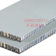 蜂窝铝单板厂家图片