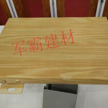 木纹铝单板铝单板幕墙铝单板吊顶生产安装一体化图片