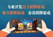 沈阳成兴科技专业开发制作地方棋牌游戏