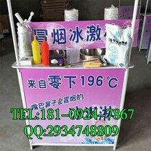 延安液氮冰淇淋设备出售
