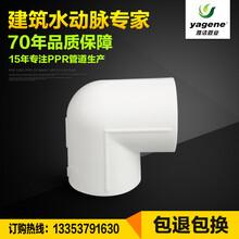 洛阳雅洁管业PPR管材管件PPR三通多种规格质优价廉