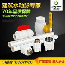 厂家直销批发代理PPR管材管件,PPR75热水管,大口径自来水管,热熔管75