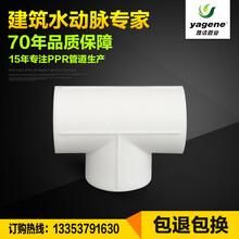 洛阳管材管件厂家PPR三通热熔管件多种规格,价格优惠