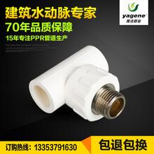 PPR外丝三通厂家直销,品质保证,多种规格可选河南管材管件厂家