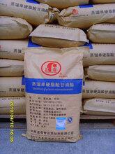 蒸馏单硬脂酸甘油酯食品乳化剂