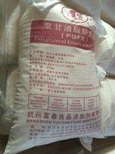 聚甘油脂肪酸酯食品乳化剂