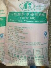 山梨醇酐单硬脂酸酯食品乳化剂