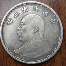 收购古钱币,袁大头,双旗币,光绪元宝等