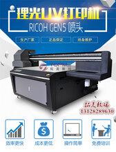 北京电器面板打印机厂家