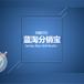 2018新型网店分销软件蓝淘分销宝加盟代理创业项目