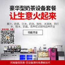 奶茶店的基本设备,奶茶店都需要哪些设备图片