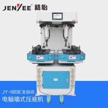 精怡制鞋机械设备全油压PLC墙式压底机JY-989E