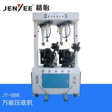 广东压底机精怡鞋机JY-988万能压底机