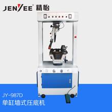 精怡鞋机JY-987D单缸气压压底机