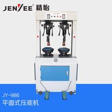 鞋机设备精怡鞋机平面式压底机JY-986