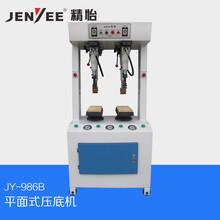 精怡鞋机JY-986D平面式压底机