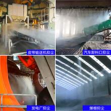 輸煤系統皮帶干霧抑塵菏澤電廠微米級干霧抑塵廠家安裝圖片