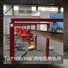 TDY100/14综采面输送电缆单轨吊液压单轨吊生产厂家