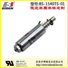 东莞电磁铁厂家定制直销电压24V直流式的圆形机械设备电磁铁推拉式BS1540TS系列