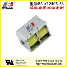 东莞电磁铁厂家定制供应直流电压24V行程10mm的家用电器电磁铁推拉式BSK1240系列