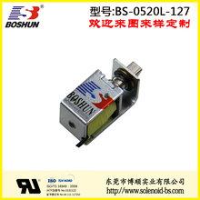 厂家供应微型电磁铁低功耗低电压3.74V直流式的智能柜电磁锁推拉式长行程BS0520L系列