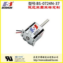 厂家供应单向自保持式电磁铁低功耗12V直流电压的新能源充电枪电磁锁BS0724N系列