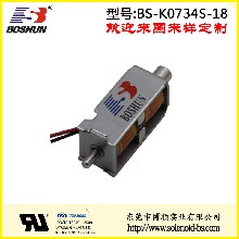 厂家供应双向自保持式电磁铁12V直流电压的充电枪电磁锁推拉式长行程BSK0734S系列