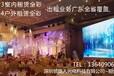 惠州全彩高清舞台LED显示屏出租