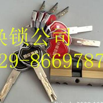 西安鼎鑫花园附近开锁公司雅荷四季城换锁