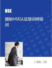 国际HSE认证培训师培训内容